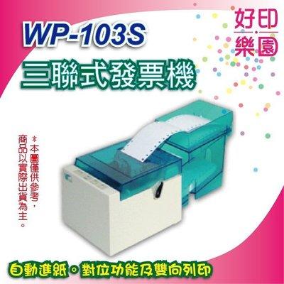 【好印樂園+含運】WP-103S/ WP-103/ WP103S/ WP103 三聯式發票機 POS專用 (加油站、公司行號) 台南市