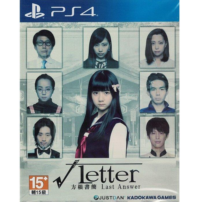 泥鼠※PS4※方根書簡 Last Answer 繁體中文版(全新)