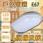 Q【阿倫燈具】《YE65》戶外壁燈 燈板型 LED-20W 黃光 黑框 北歐基本款 室外造景 另有其他燈具
