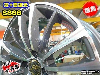 【桃園 小李輪胎】順謚 S868 16吋4孔108  特價鋁圈附全配有保固 FIESTA  Focus AUDI80,90 Sirra Scoprpio