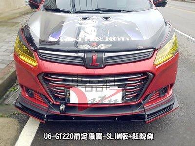 【車品社空力 】納智捷 U6 GT220 客製化前定風翼 Slim版