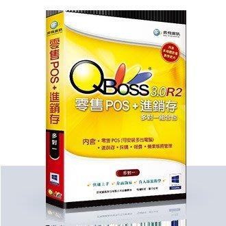 [羊咩咩小鋪]奕飛Qboss商用軟體 零售POS+進銷存3.0 R2 組合包多對一~有便宜哦!~送滑鼠墊