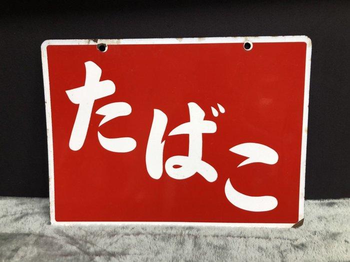 【JP.com】日本帶回 鐵製琺瑯看板 両面ホーロー看板 たばこ(菸草) 昭和レトロ