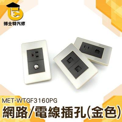 博士特汽修 MET-WTGF3160PG插座面板 電腦+三孔 美標不銹鋼 營造建築 五金材料行