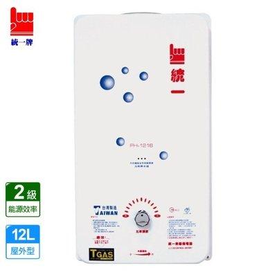 《台灣尚青生活館》統一牌 PH-1218 公寓 屋外型熱水器 12公升