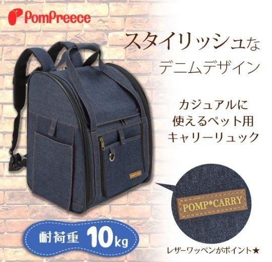 貝果貝果  日本 pompreece  3WAY 寵物外出後揹包 牛仔藍  可置於行李箱上 [B683]