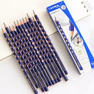 【預購】德國LYRA藝雅 洞洞鉛筆HB 兒童習字矯正握姿小學生三角鉛筆