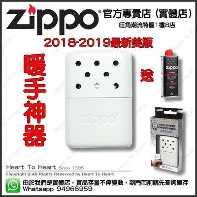 最新到 2018-2019 Zippo 暖手器 小巧版 #40322 官方專賣店 HAND WARMER 懷爐 珍珠白色 (送行貨133ml電油1支) 免費刻名