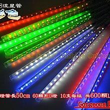3528 LED流星燈管 流星燈條 50cm 10支/組600顆LED燈  雙面貼片燈 造景燈 喜慶裝飾燈 聖誕燈 彩色