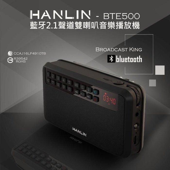 (原廠公司貨) HANLIN-BTE500 藍芽立體聲收錄播音機