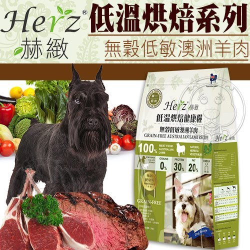 【🐱🐶培菓寵物48H出貨🐰🐹】赫緻》低溫烘焙健康狗糧-無穀低敏澳洲羊肉-5磅 特價1920元(自取不打折)(蝦)