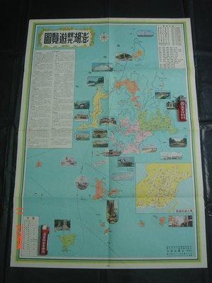79【地圖光觀旅遊】臺灣 澎湖縣觀光詳細街圖 台灣遊覽圖 大張 地圖