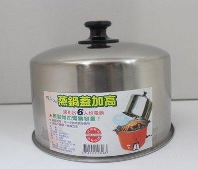 哈哈商城   6 人份 304 電鍋 蓋 + 內鍋 層 ~ 大同 蒸架 鍋具 餐具 廚具 料理 食材 煎 煮 餐 鍋