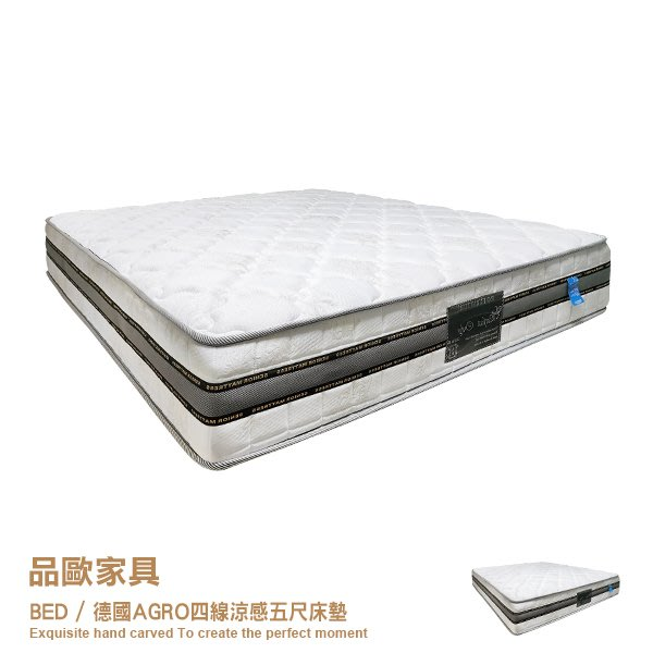 品歐家具【AR4C-52-5】德國AGRO四線五尺床墊 舒柔床墊 獨立筒