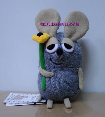 巧比&莉莉 現貨 日本 田鼠阿佛 LEO LIONNIS FRIENDS 黃花 玩偶 娃娃 繪本 老鼠