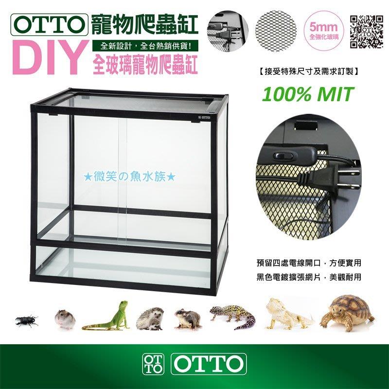 DIY-603046G 微笑的魚水族☆台灣OTTO-奧圖【DIY-G 寵物爬蟲缸 60*30*46cm】預訂款
