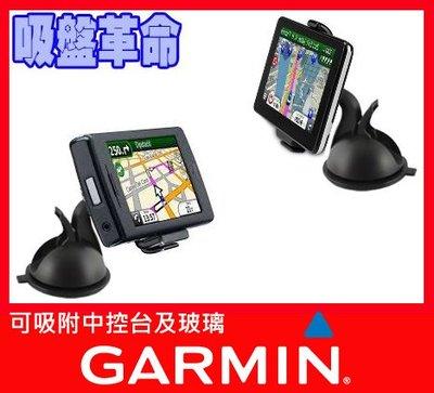 Garmin nuvi DriveAssist51 DriveAssist50中控台吸盤底座