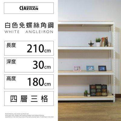 免運 白色免螺絲角鋼架(210x30x180cm四層)附補強桿 收納架 模型櫃 商品架 鞋櫃 空間特工W7010642