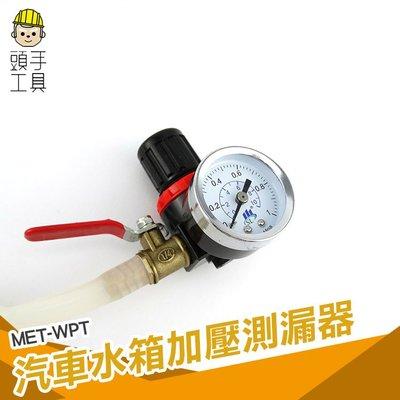 《頭手工具》水箱加壓檢漏儀 壓力測試 汽車水箱工具 加壓檢漏 水箱測漏 探漏 MET-WPT
