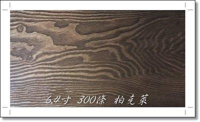 《鴻達木地板》複合式海島系列-柏克萊...