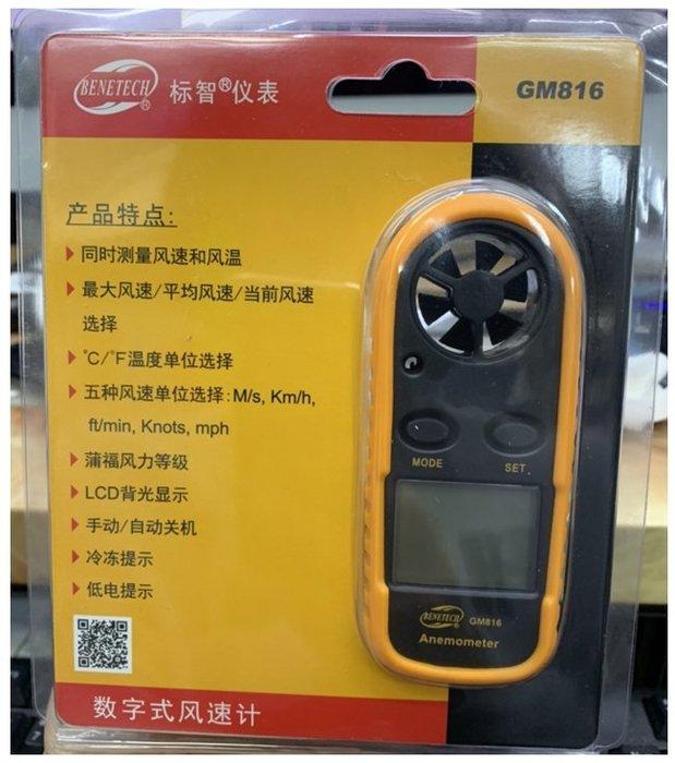 (GM816) 標智 掌上型迷你風速器/風速計/風速測量儀