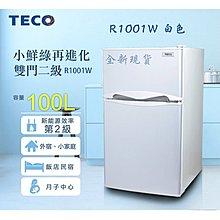 QQ  TECO東元 96 / 100公升 小冰箱 R1001N 銀色 雙門 小鮮綠 冰箱 R1001W 有套房飯店專案
