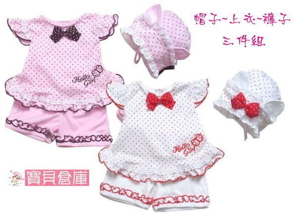 寶貝倉庫~夏季-新款-女童點點蝴蝶結短袖套裝-帽子+上衣+褲子-三件套-寶寶套裝-2色可選
