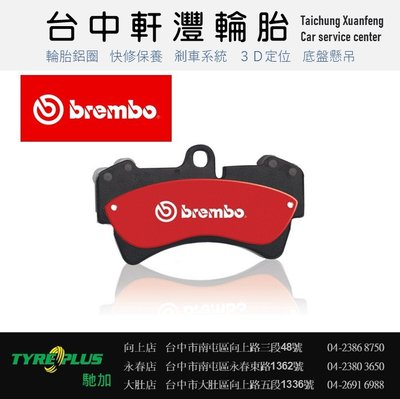 台中 軒灃輪胎 BREMBO 賓士 BEZN W204 W205 C300 陶瓷來令片 煞車片 碟盤 A4 A5