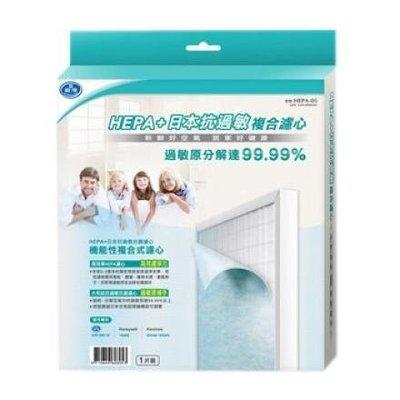 高雄電舖 現貨 超淨 佳醫原廠HEPA+日本抗過敏二合一濾心HEPA-05 適:AIR-05W /HAP-16300