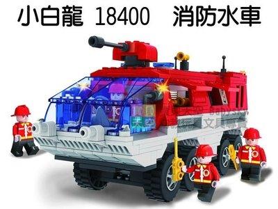 ◎寶貝天空◎【小白龍 18400 消防水車】400PCS,消防系列,可與LEGO樂高積木組合玩