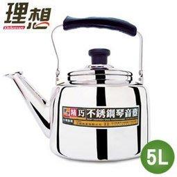 理想牌精巧不銹鋼笛音壺8L 一體成型開水壺 煮水壺 304不鏽鋼泡茶壺 燒水壺 冷水壺