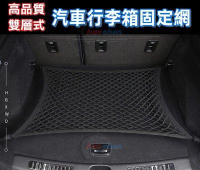 休旅車 5門車系 通用 高品質 高彈力 雙層 後行李箱 固定網 後車廂 後廂 平網 置物網 行李 固定繩【CA336】