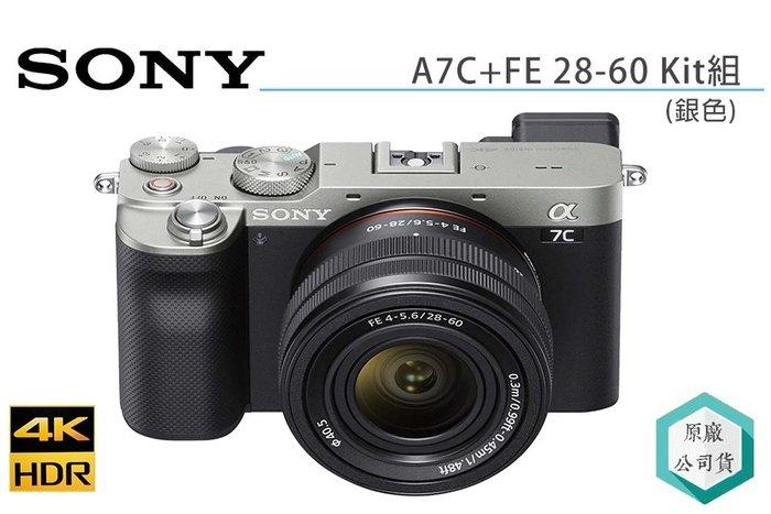 《視冠高雄》預購 送64G相機包 SONY A7C L 28-60 KIT鏡 全片幅 4K HDR 五軸防手震 公司貨