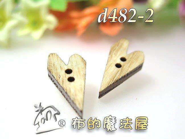 【布的魔法屋】d482-2原木色2入組22*10mm鄉村風心型造型木釦(買10送1,心形木釦,愛心木釦,拼布串珠木扣子)