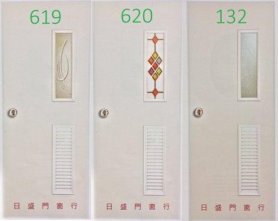 ☎日盛門窗行✦彩繪玻璃正南亞塑鋼門組✦含門框✦一年保固✦浴室門 廁所門廚房門壹