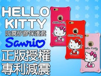 5.5 iPhone 6/6S PLUS 四角加強 防撞 防摔保護套 Kitty 正版 甜心 I6+ IP6S+ 手機套