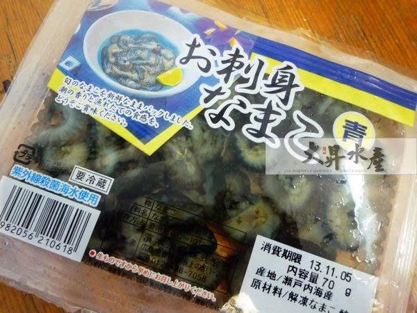 【大昇水產】*日本產地空運直送*瀨戶內海產海參切片/紫外線殺菌海水使用/拆封即食