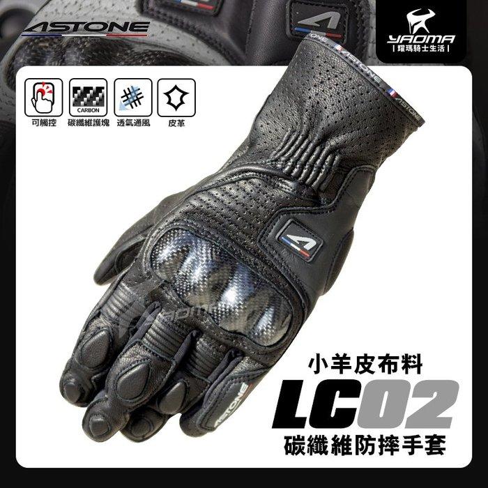 ASTONE部品 LC02 防摔手套 黑色 碳纖維護塊 小羊皮 透氣 皮製手套 機車手套 可觸控螢幕 耀瑪騎士安全帽