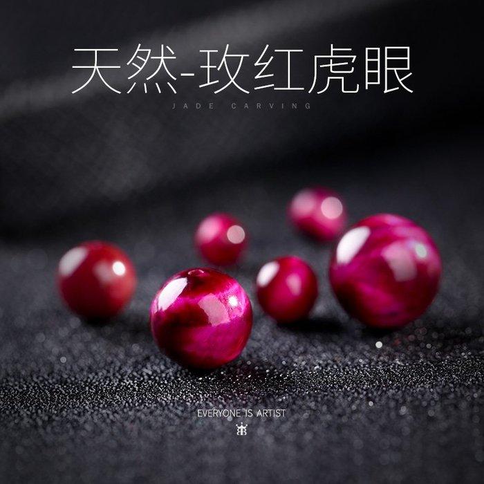 買多有優惠-DIY材料天然玫紅虎眼散珠圓珠串珠半成品DIY手鏈項鏈飾品配件(規格不同價格不同)
