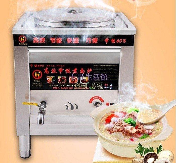 【凱迪豬廠家直銷】 節能瓦斯煮麵爐 煮麵機 煮粥爐 煮湯爐