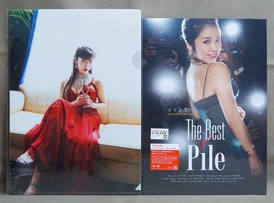 【月光魚】現貨 amazon 特典 CD+BD+彩書 Pile Best專輯 The Best of Pile 限定盤A
