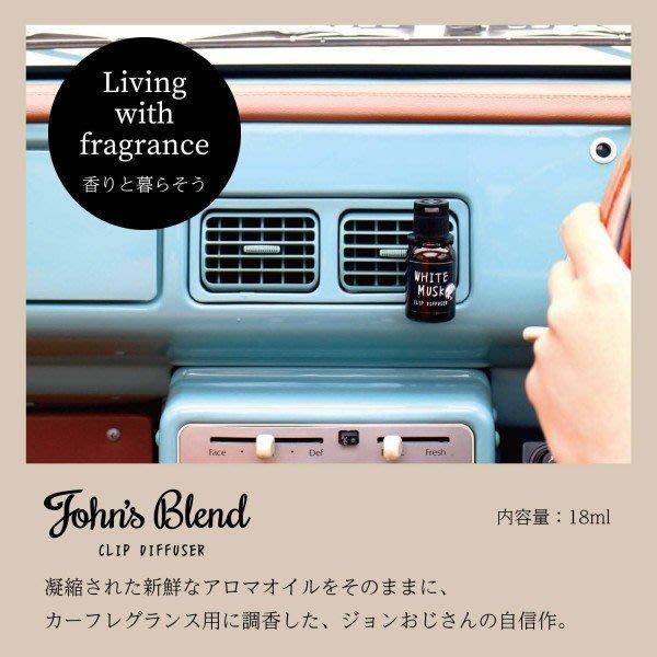 日本John's Blend 車用夾式擴香瓶 車用香氛 車用香水