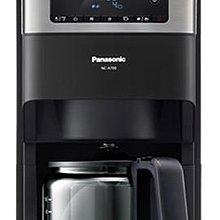 [三段研磨/濃度模式]Panasonic國際牌雙研磨美式咖啡機 NC-A700