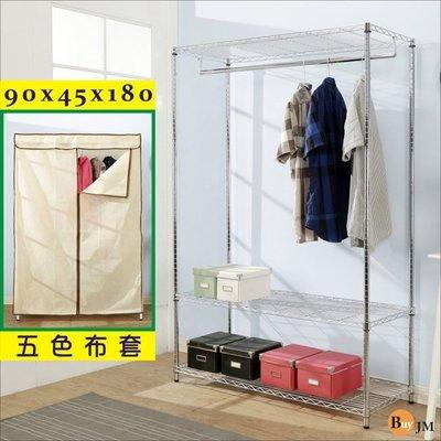 鐵力士《百嘉美》電鍍鐵力士90x45x180cm附布套三層單桿衣櫥/ 層架(米白色) 斗櫃 型號:I-DA-WA025WH 台中市