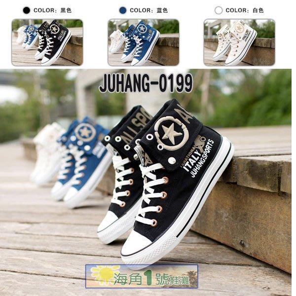 海角一號JUHANG-0199高筒韓版增高帆布鞋 潮流街舞鞋 日韓銷售長紅獨家引進台灣