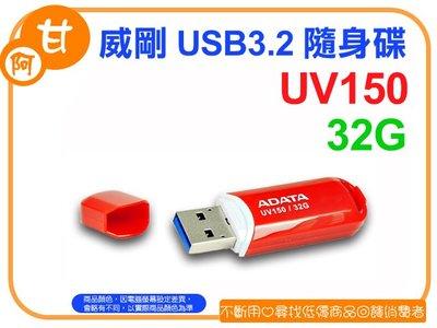 阿甘柑仔店(店面-現貨)~全新 ADATA 威剛 UV150 32G 32GB USB3.2隨身碟 (紅) ~逢甲061
