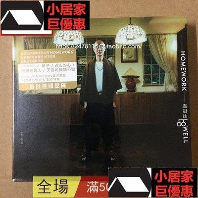 特價優惠現貨# Lowell Lo 盧冠廷 2020年全新大碟 HOMEWORK CD+DVD 唱片 CD 黑膠唱片小居家生活-巨優惠