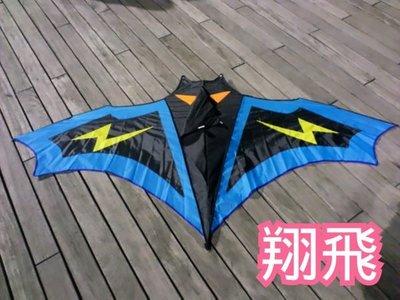 [翔飛戶外休閒] 閃電蝙蝠 造型風箏-玻璃纖維骨架,尼龍布風箏
