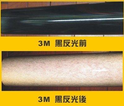 艋舺成發 電腦割字 3M黑色反光 卡典 希德 素材 另有白黃紅綠藍橘共7種顏色反光卡典希德
