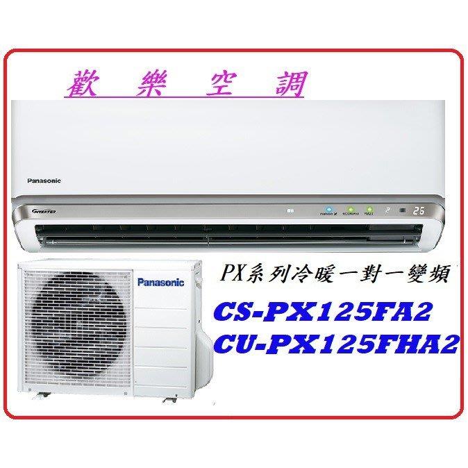 ❆歡樂空調❆Panasonic國際冷氣/PX系列冷暖變頻冷氣/CS-PX125FA2/CU-PX125FHA2